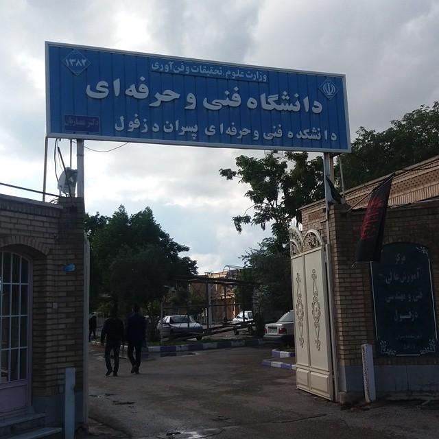 دانشکده دکترعصاریان